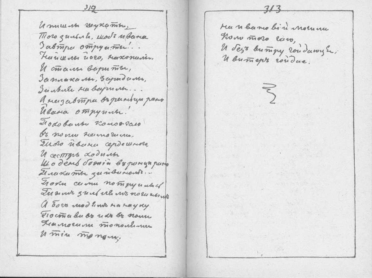 «Мала книжка» Т. Шевченка. С. 312 –…