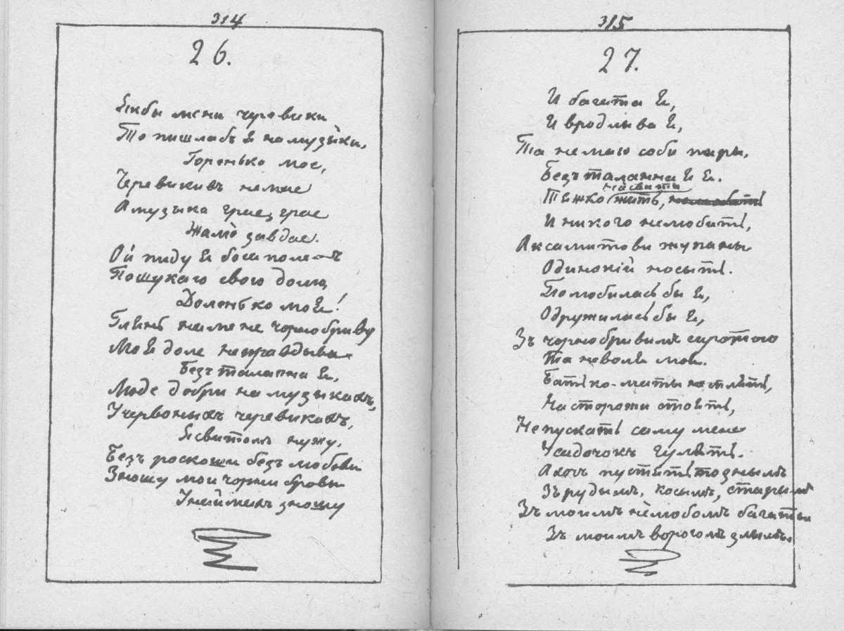 «Мала книжка» Т. Шевченка. С. 314 –…