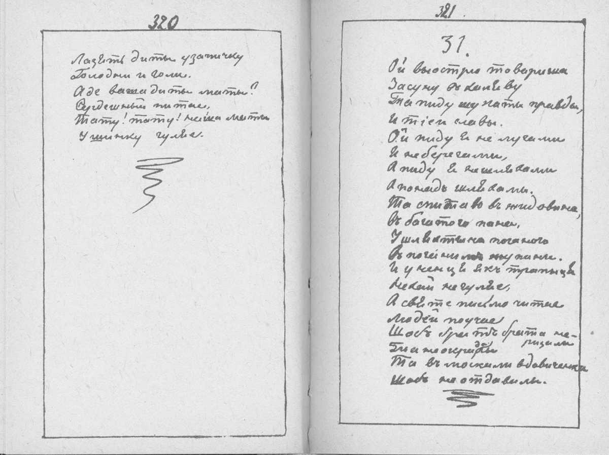 «Мала книжка» Т. Шевченка. С. 320 –…