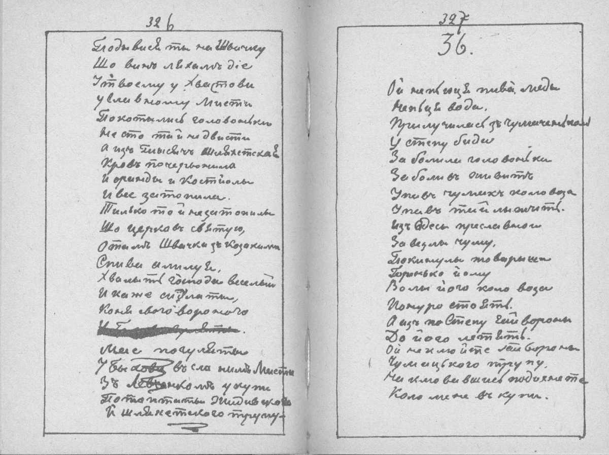 «Мала книжка» Т. Шевченка. С. 326 –…