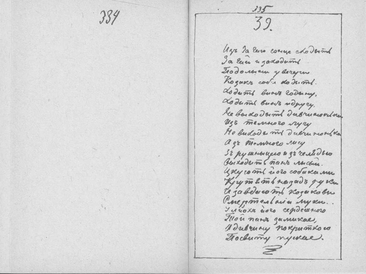 «Мала книжка» Т. Шевченка. С. 334 –…