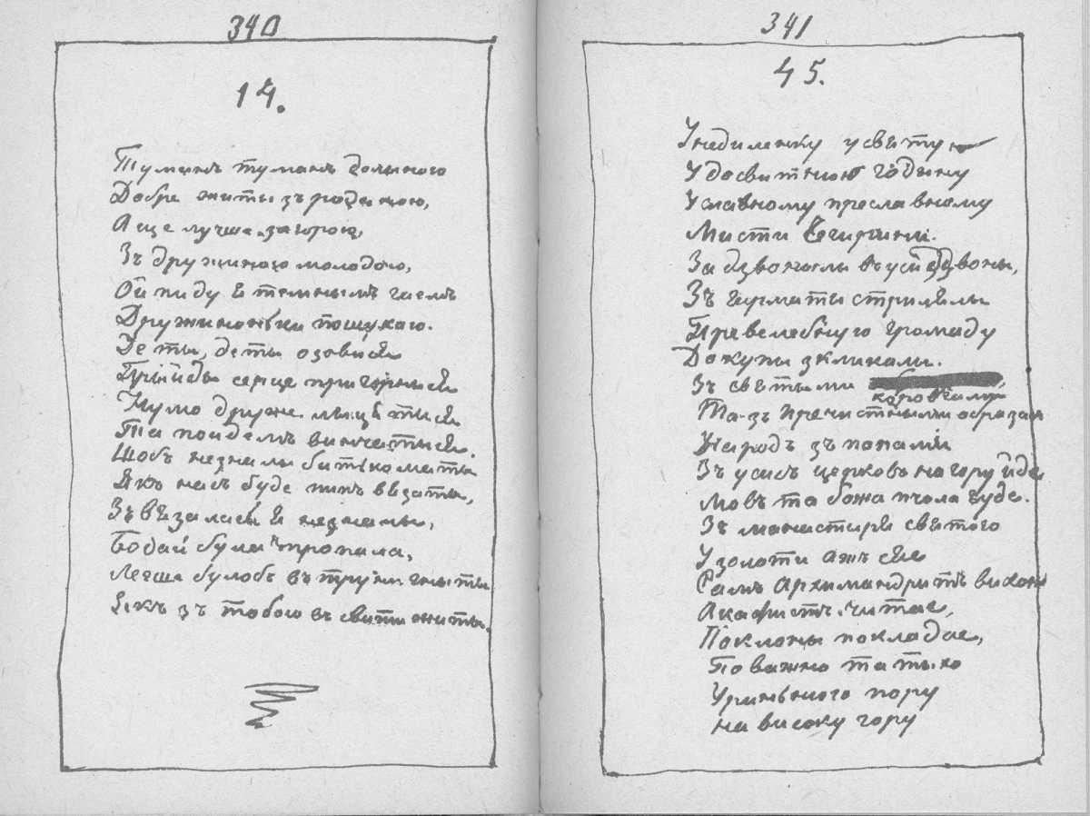 «Мала книжка» Т. Шевченка. С. 340 –…