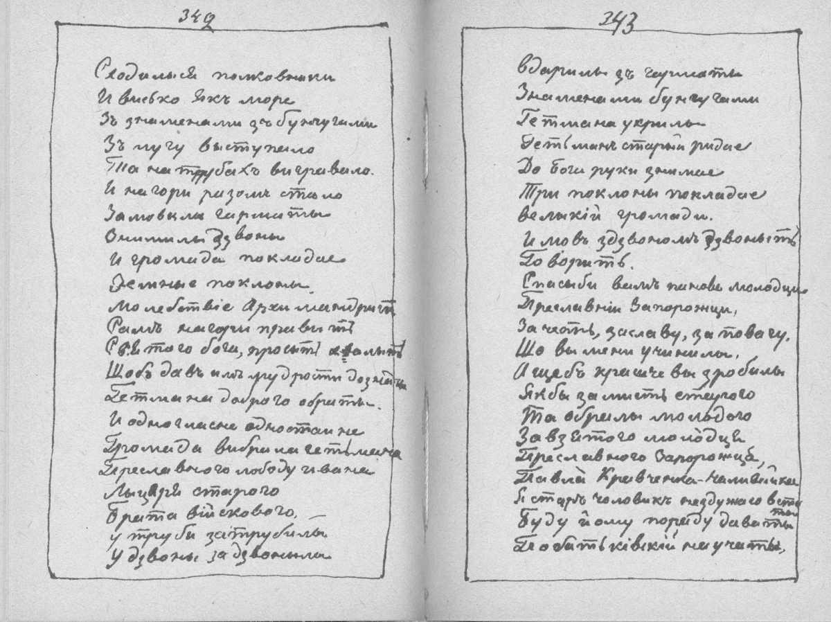 «Мала книжка» Т. Шевченка. С. 342 –…