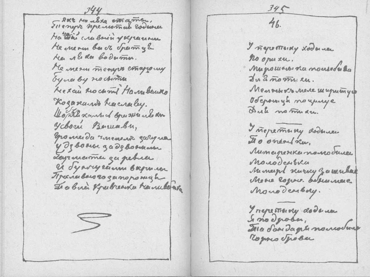 «Мала книжка» Т. Шевченка. С. 344 –…