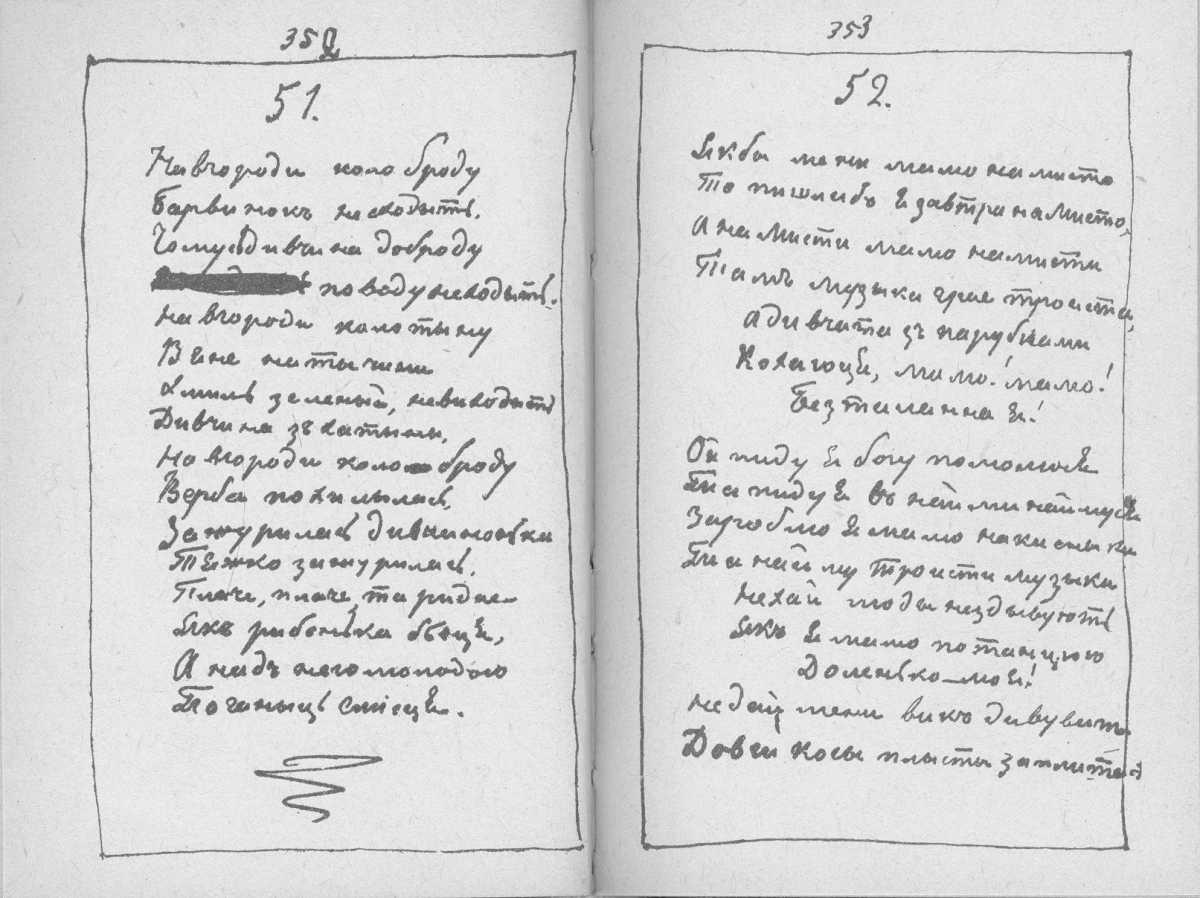 «Мала книжка» Т. Шевченка. С. 352 –…