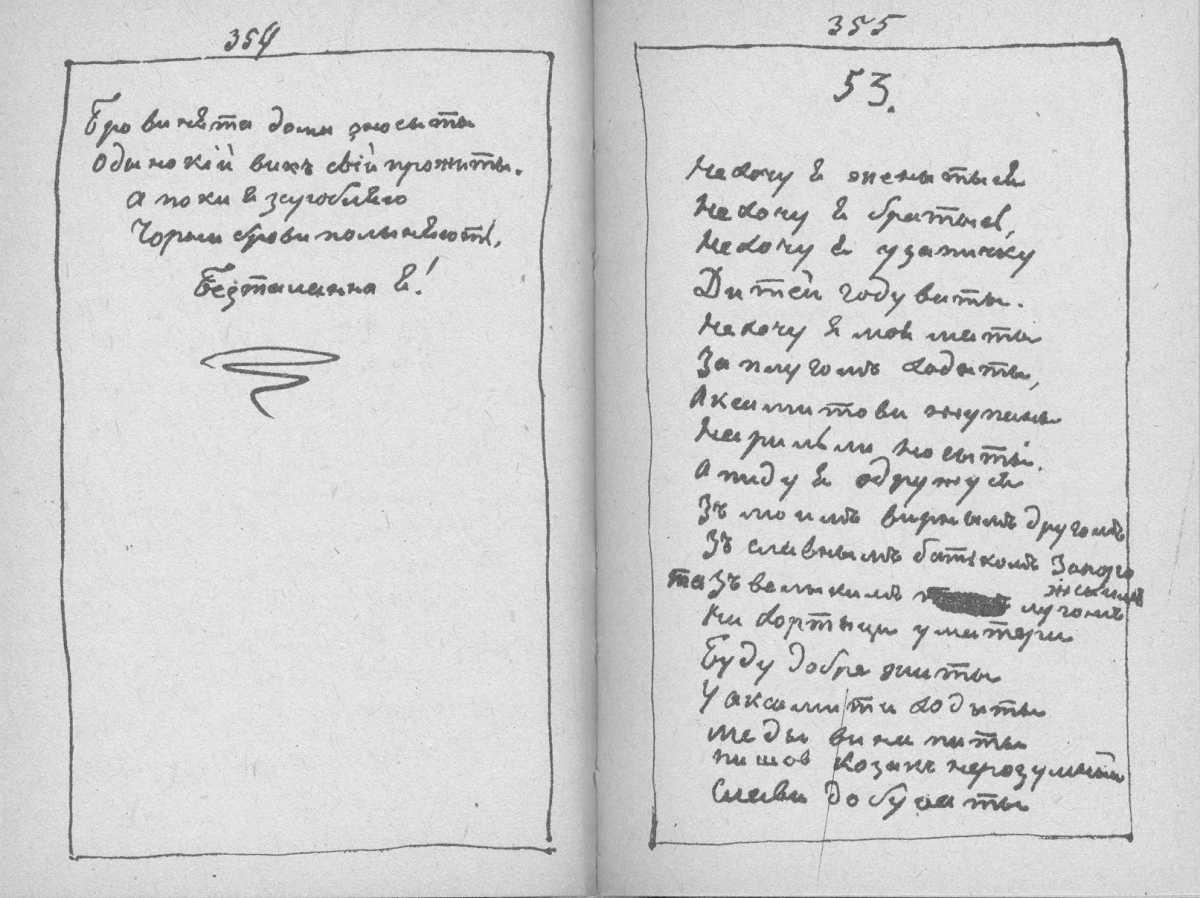 «Мала книжка» Т. Шевченка. С. 354 –…