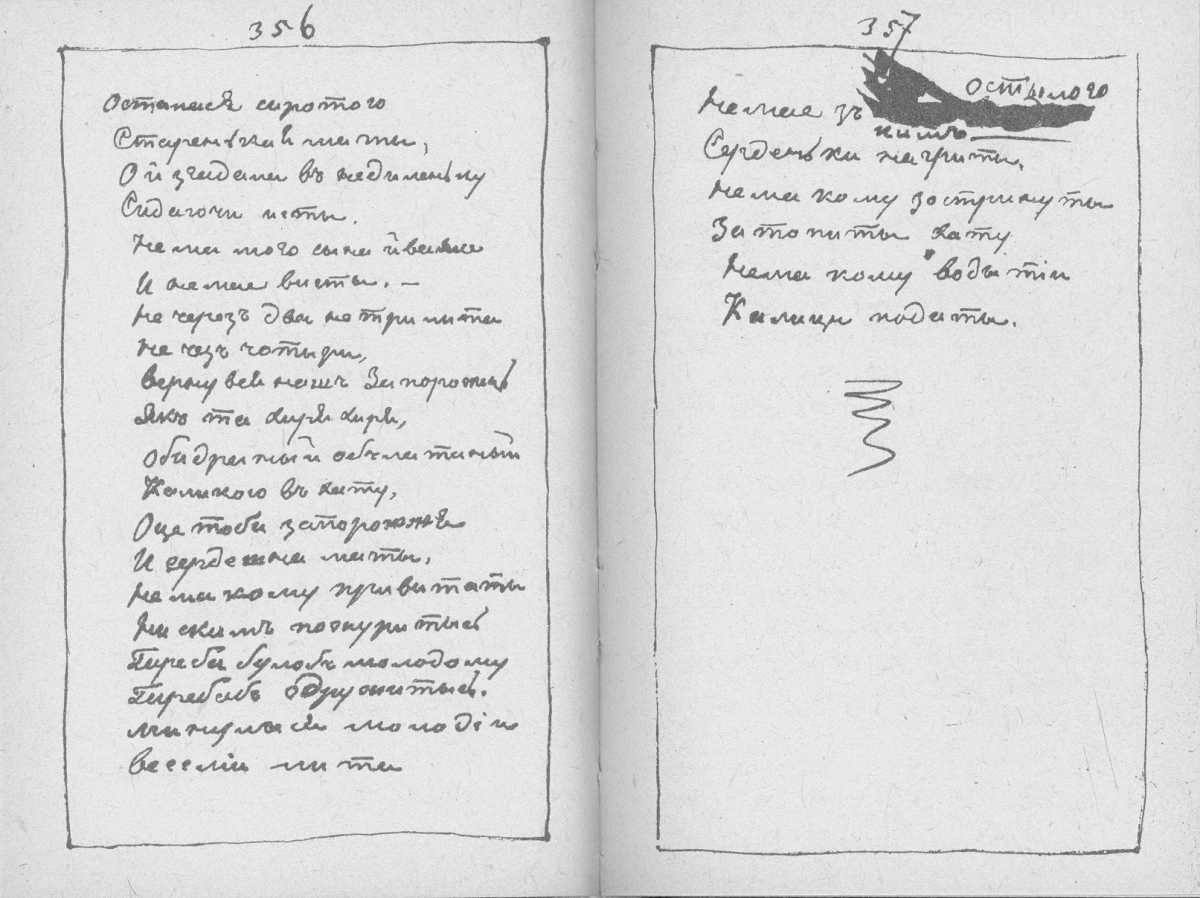«Мала книжка» Т. Шевченка. С. 356 –…