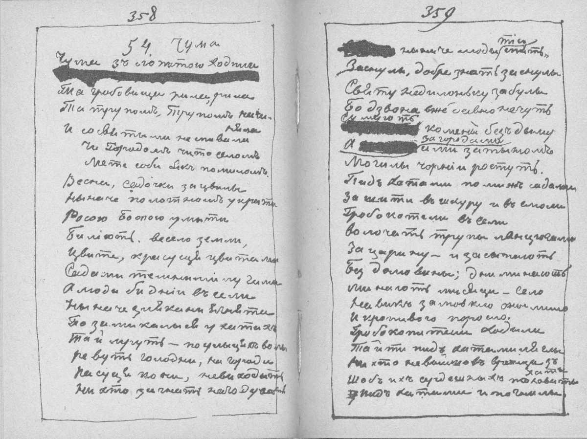 «Мала книжка» Т. Шевченка. С. 358 –…