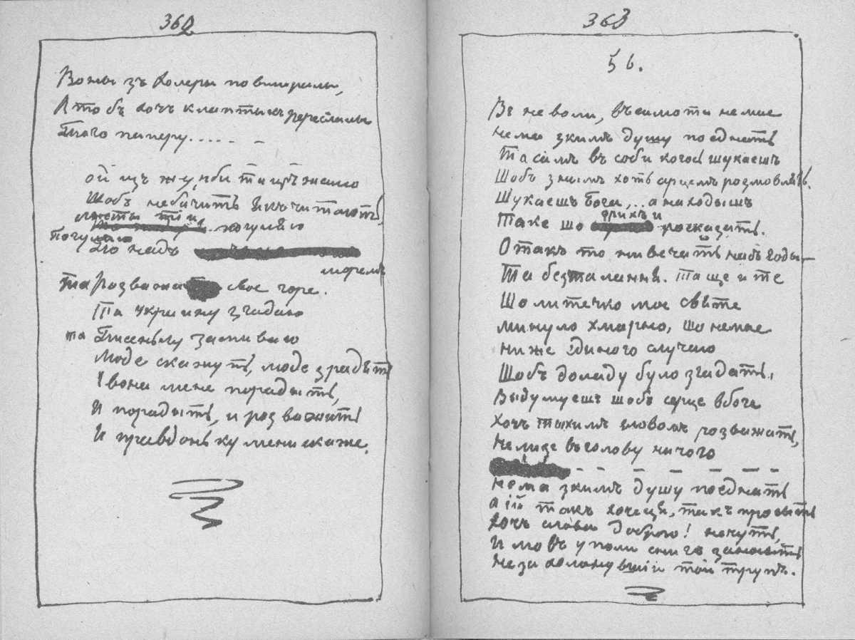 «Мала книжка» Т. Шевченка. С. 362 –…