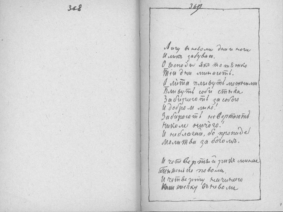 «Мала книжка» Т. Шевченка. С. 368 –…
