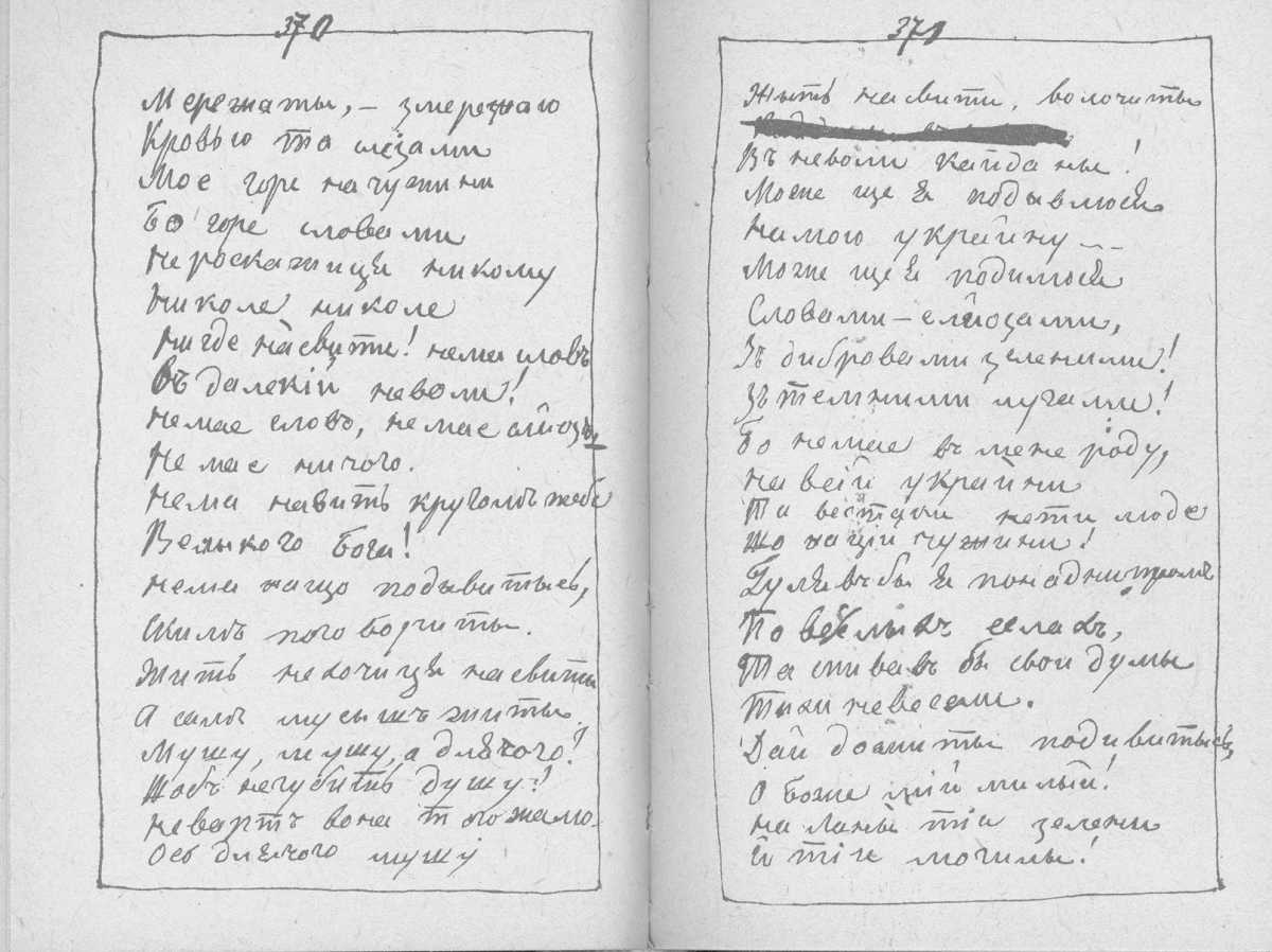 «Мала книжка» Т. Шевченка. С. 370 –…