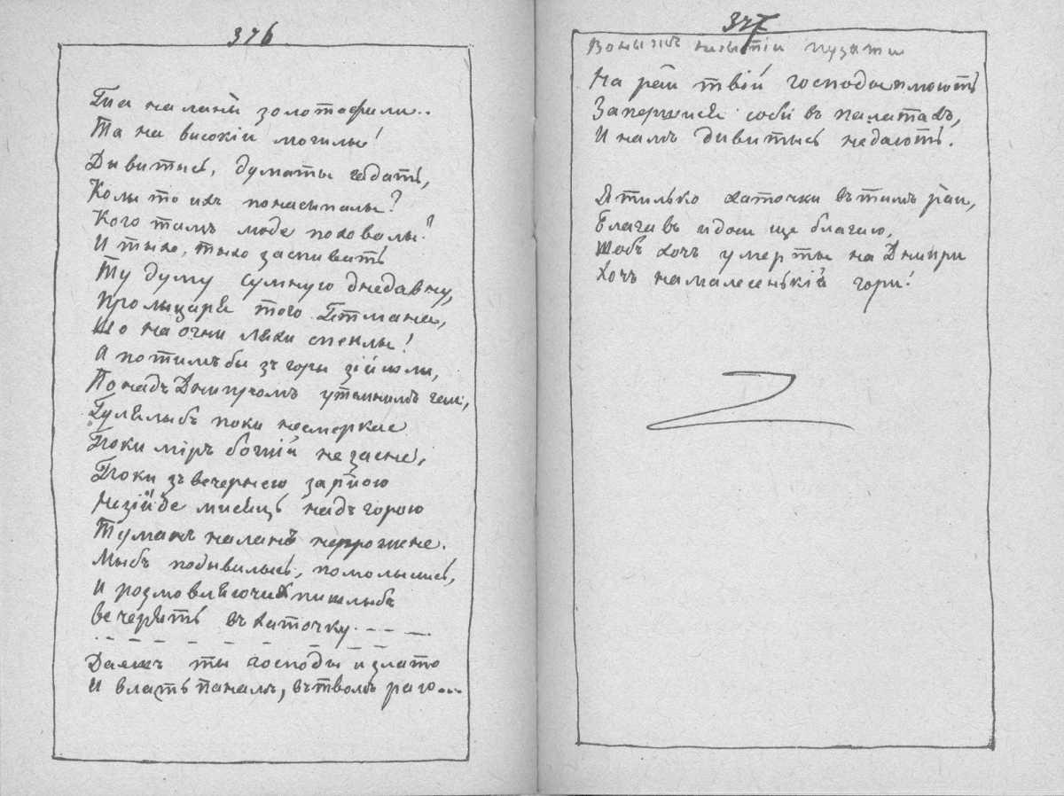 «Мала книжка» Т. Шевченка. С. 376 –…