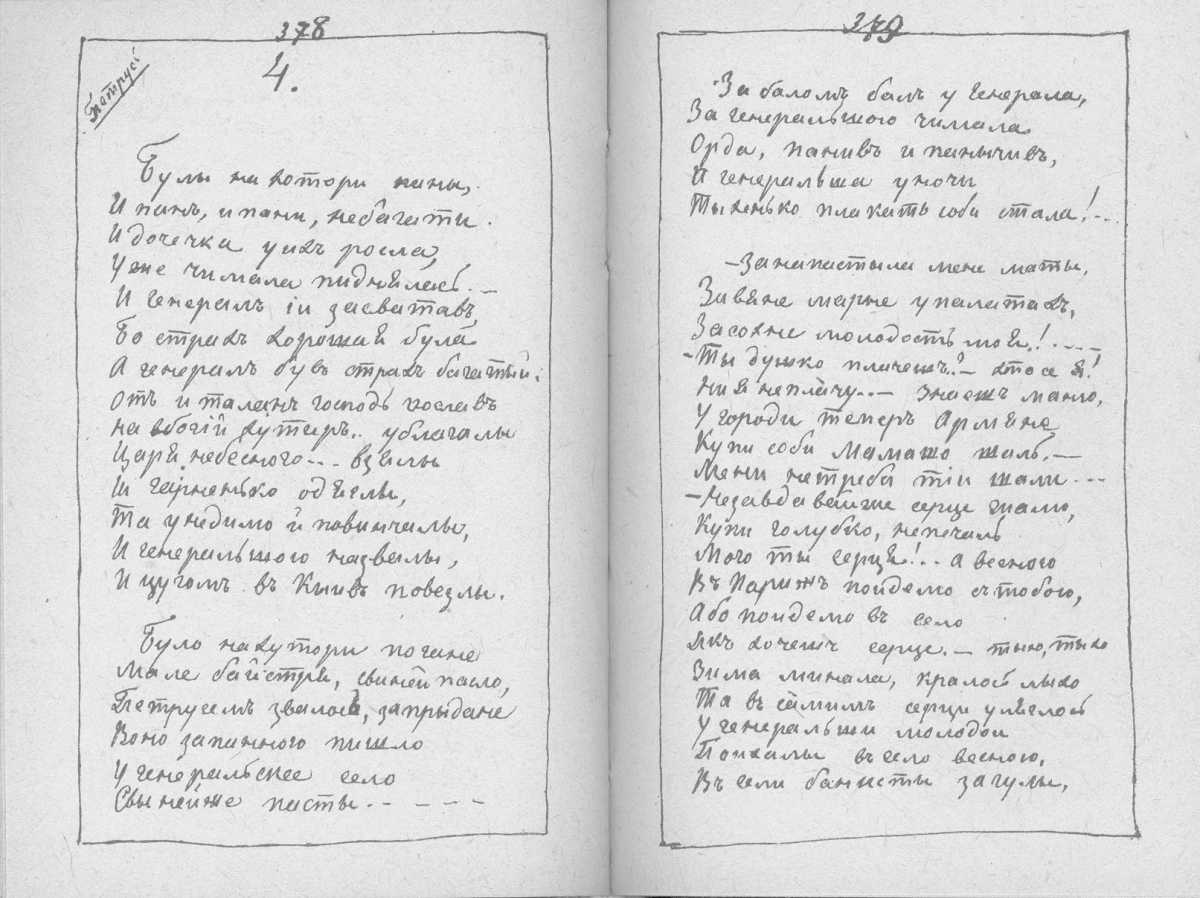 «Мала книжка» Т. Шевченка. С. 378 –…
