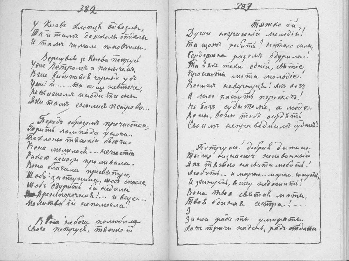 «Мала книжка» Т. Шевченка. С. 382 –…