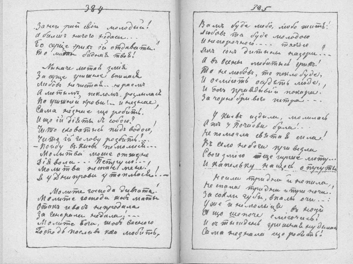 «Мала книжка» Т. Шевченка. С. 384 –…