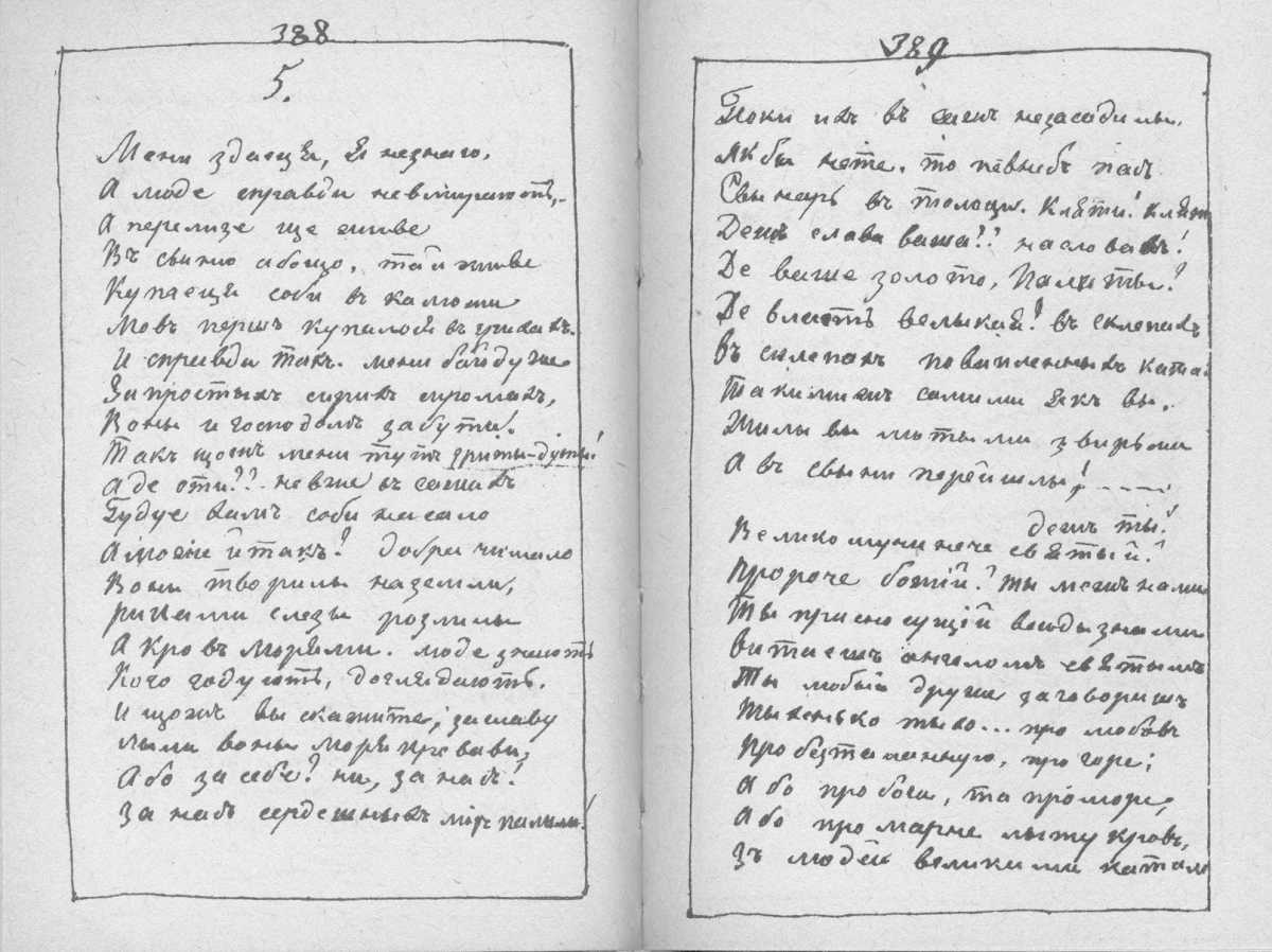 «Мала книжка» Т. Шевченка. С. 388 –…