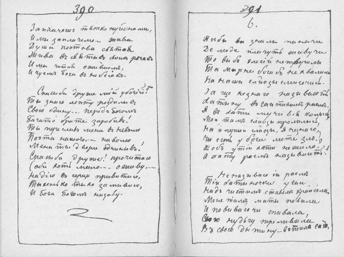 «Мала книжка» Т. Шевченка. С. 390 –…