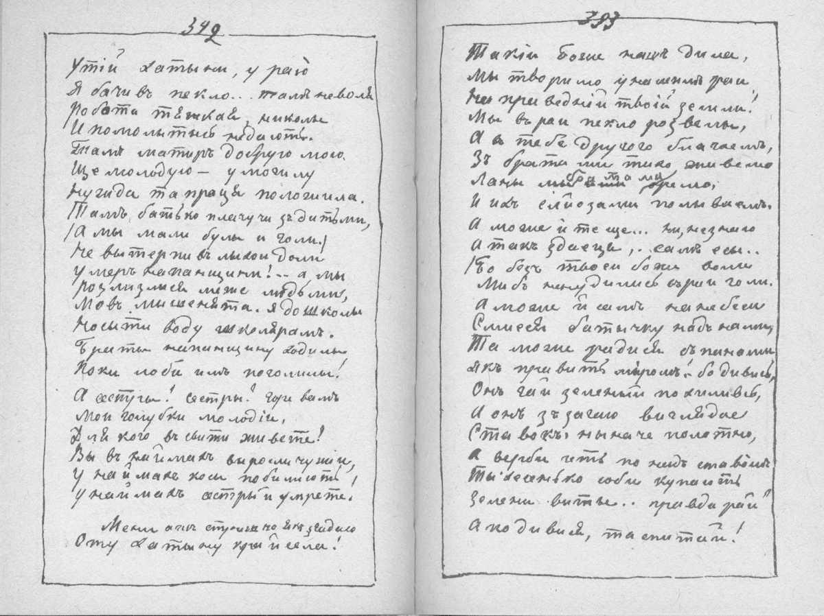 «Мала книжка» Т. Шевченка. С. 392 –…
