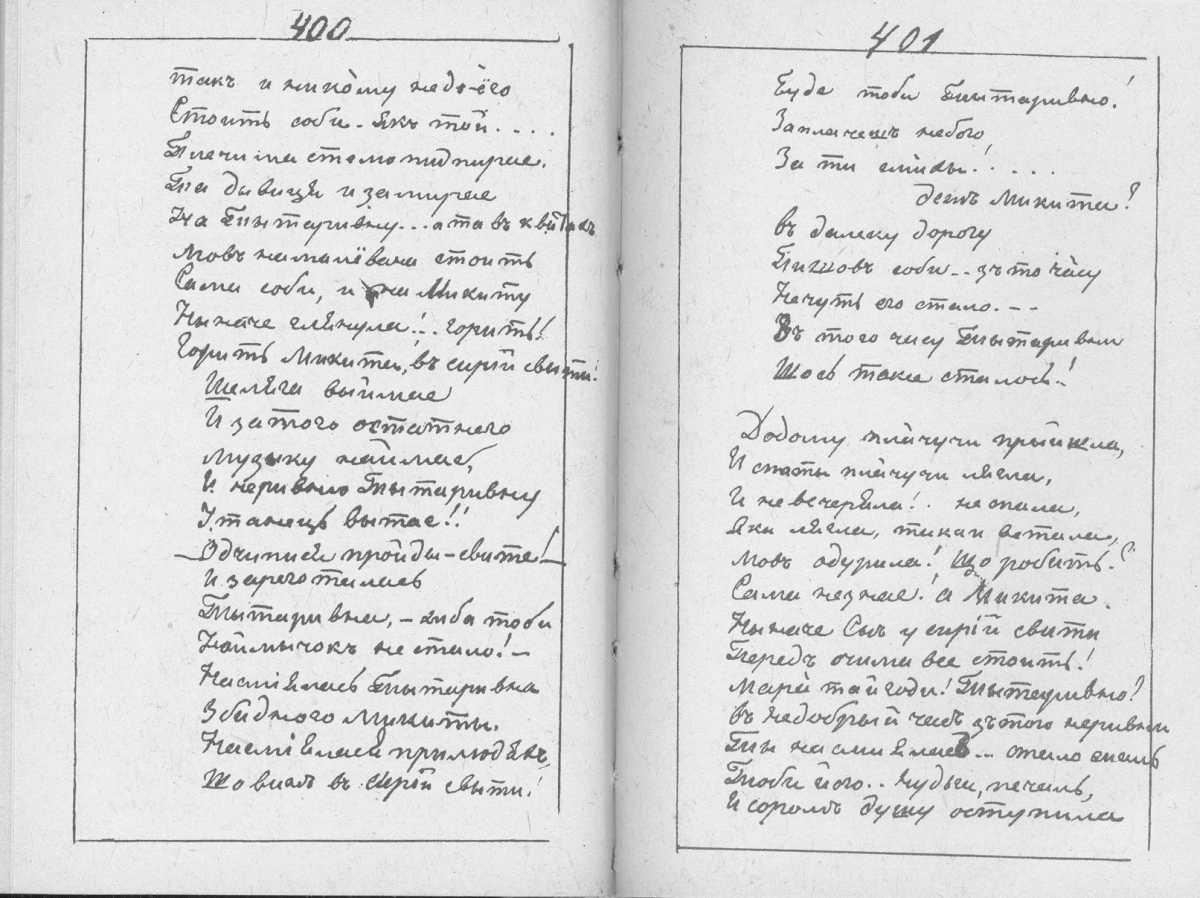 «Мала книжка» Т. Шевченка. С. 400 –…