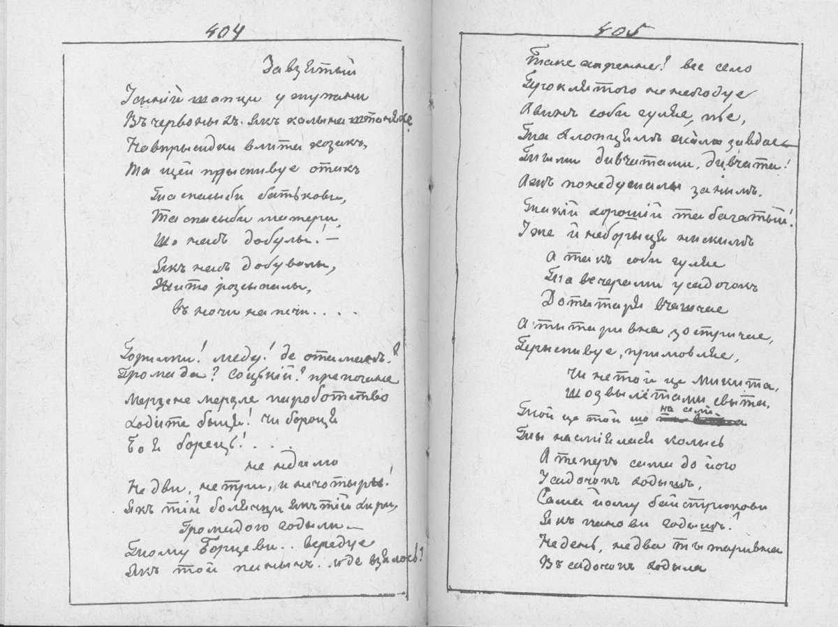 «Мала книжка» Т. Шевченка. С. 404 –…