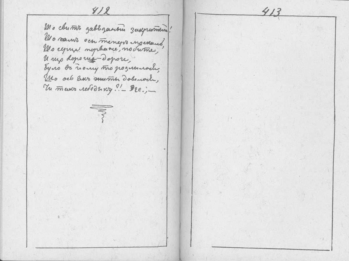 «Мала книжка» Т. Шевченка. С. 412 –…
