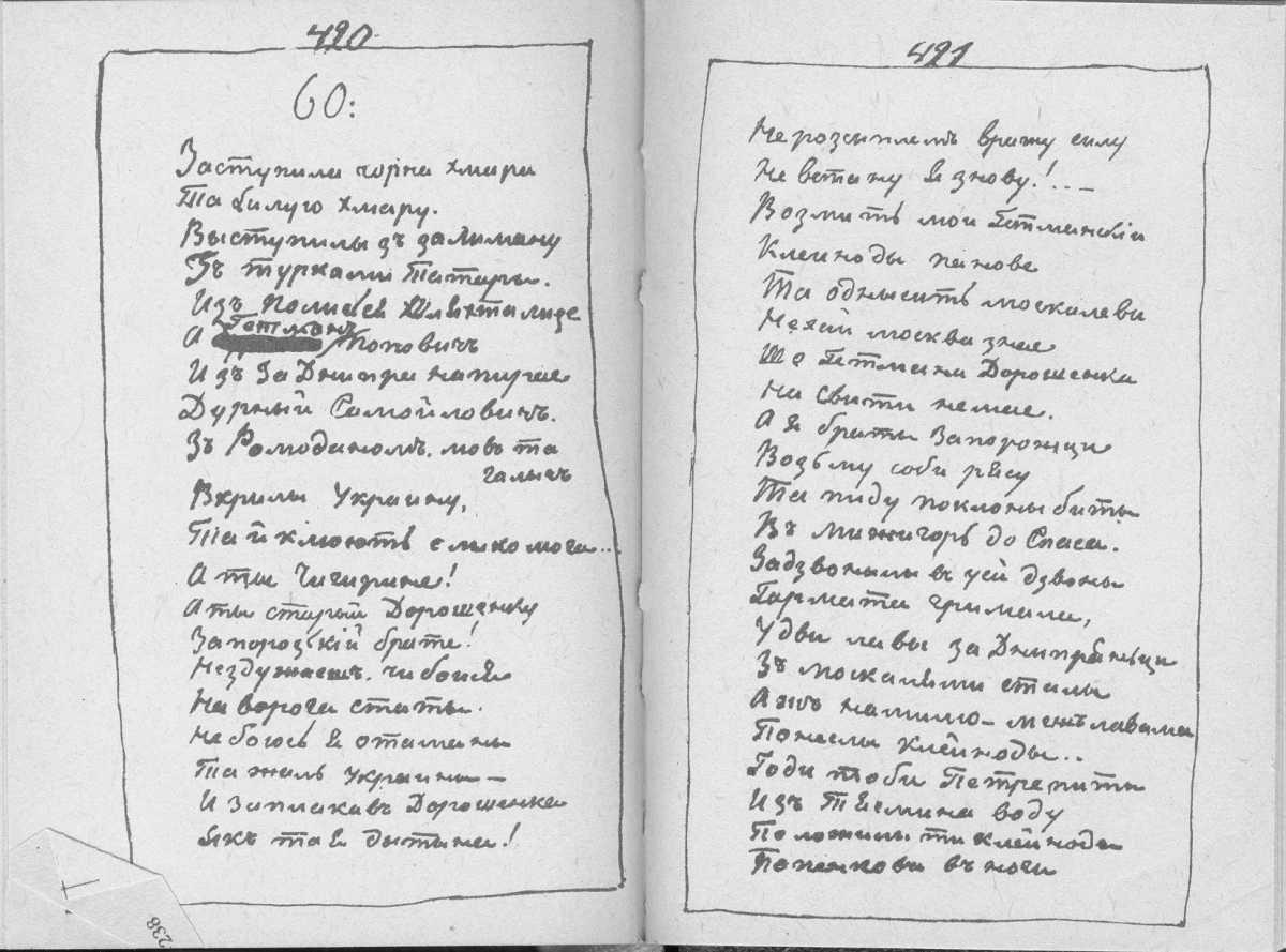 «Мала книжка» Т. Шевченка. С. 420 –…