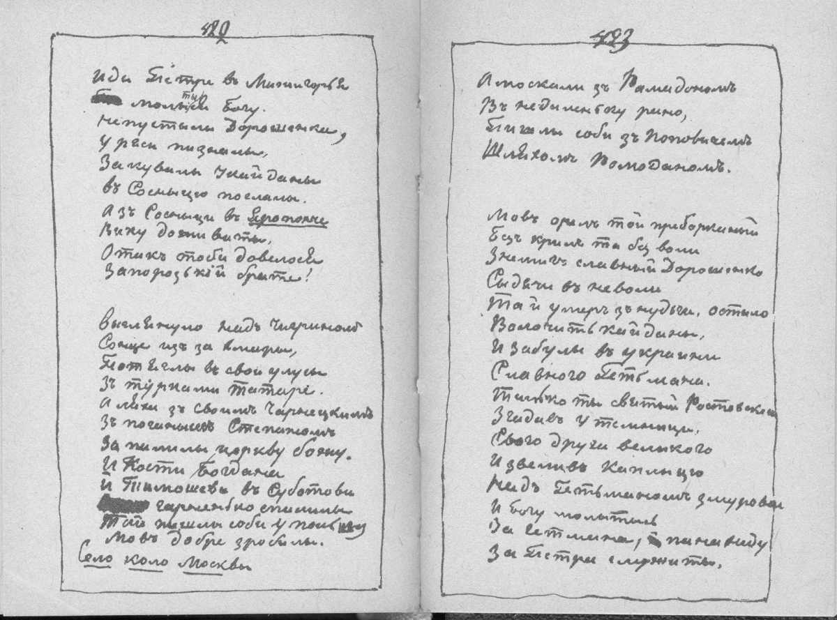 «Мала книжка» Т. Шевченка. С. 422 –…