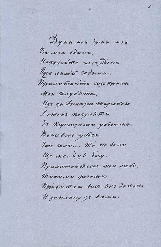 «Більша книжка» Т. Шевченка. С. 1 Думи…