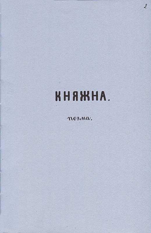«Більша книжка» Т. Шевченка. С. 3 Княжна