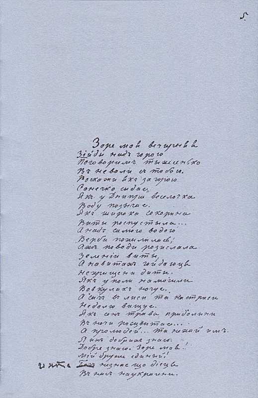 «Більша книжка» Т. Шевченка. С. 5…