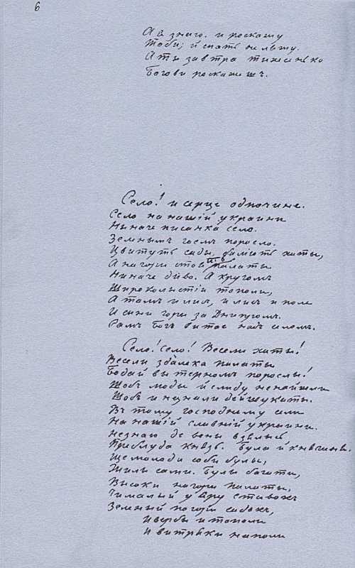 «Більша книжка» Т. Шевченка. С. 6 «А я…