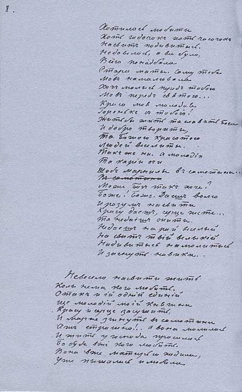 «Більша книжка» Т. Шевченка. С. 8…