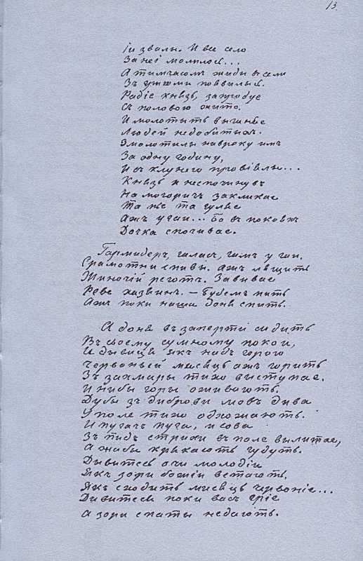 «Більша книжка» Т. Шевченка. С. 13 «Її…