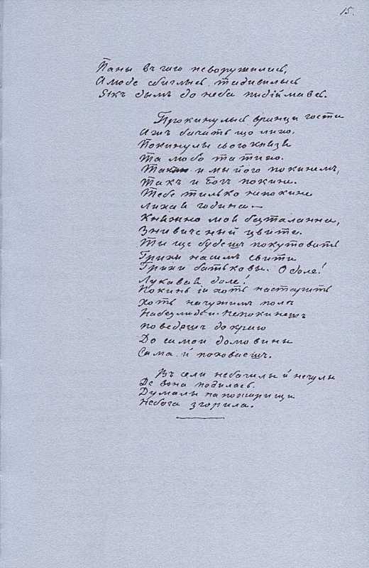 «Більша книжка» Т. Шевченка. С. 15…