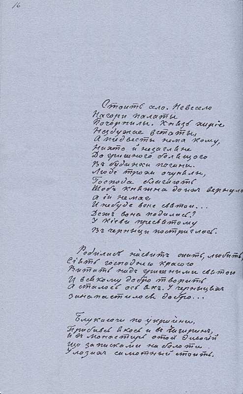 «Більша книжка» Т. Шевченка. С. 16…
