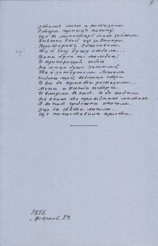 «Більша книжка» Т. Шевченка. С. 17…