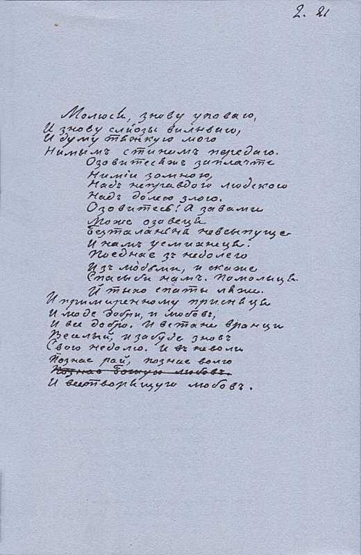 «Більша книжка» Т. Шевченка. С. 21…