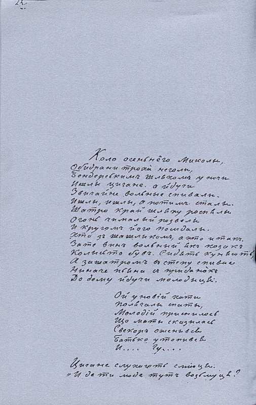 «Більша книжка» Т. Шевченка. С. 22…