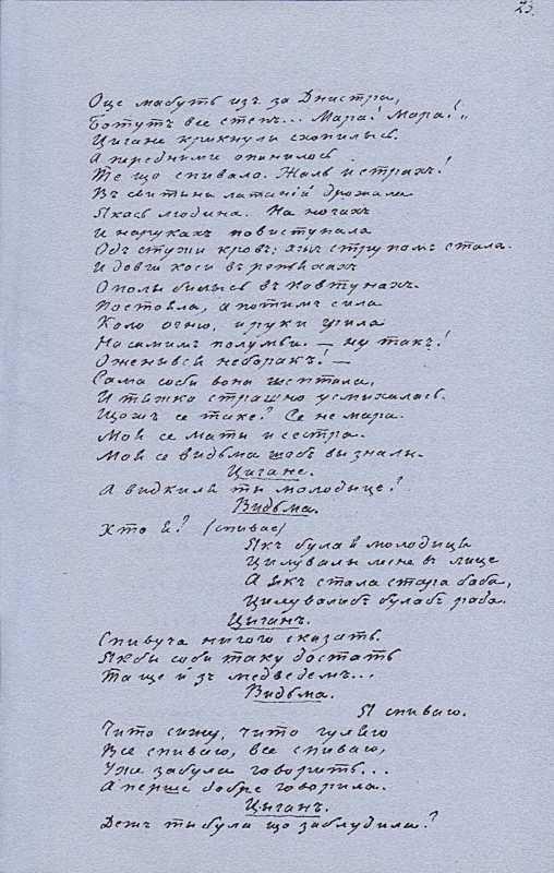 «Більша книжка» Т. Шевченка. С. 23…