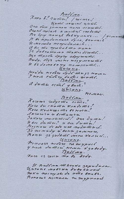 «Більша книжка» Т. Шевченка. С. 24…