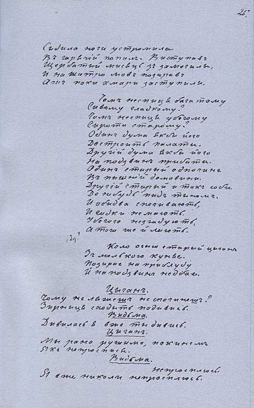 «Більша книжка» Т. Шевченка. С. 25…