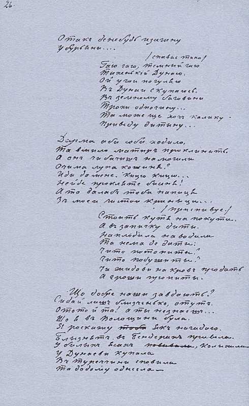 «Більша книжка» Т. Шевченка. С. 26…
