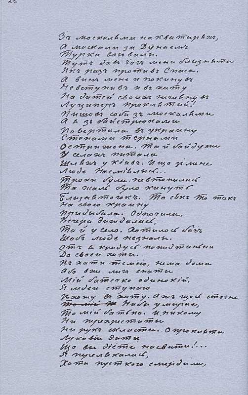 «Більша книжка» Т. Шевченка. С. 28 «З…