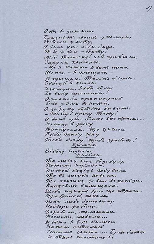 «Більша книжка» Т. Шевченка. С. 29 «От…