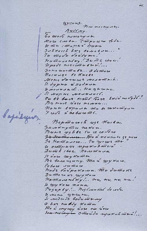 «Більша книжка» Т. Шевченка. С. 31…