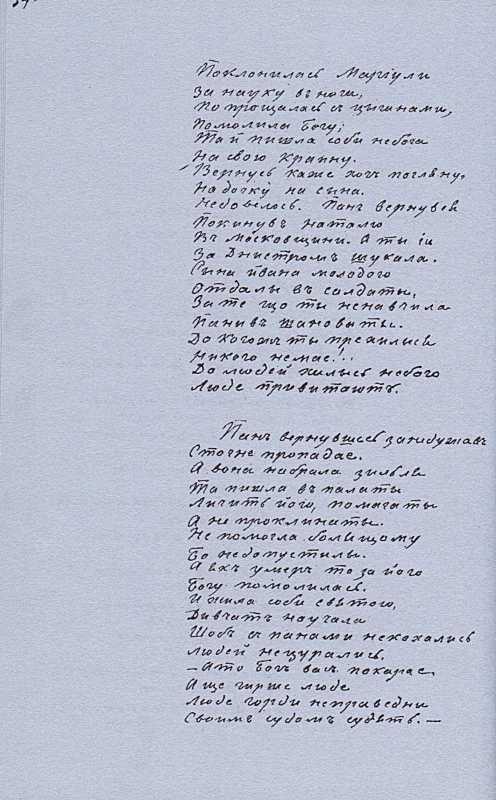 «Більша книжка» Т. Шевченка. С. 34…