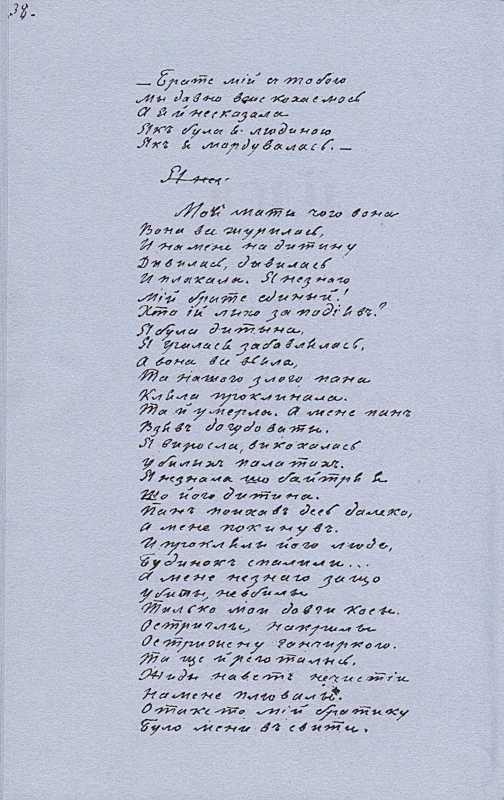 «Більша книжка» Т. Шевченка. С. 38…
