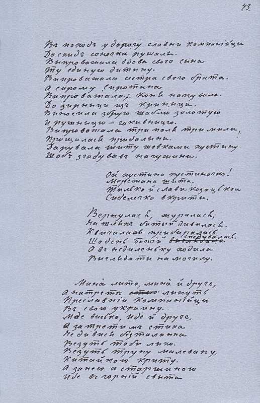 «Більша книжка» Т. Шевченка. С. 43 «В…