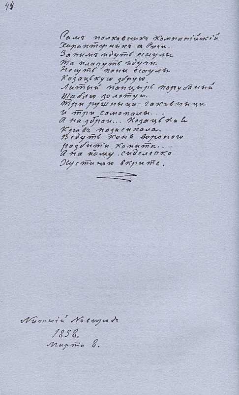 «Більша книжка» Т. Шевченка. С. 44…