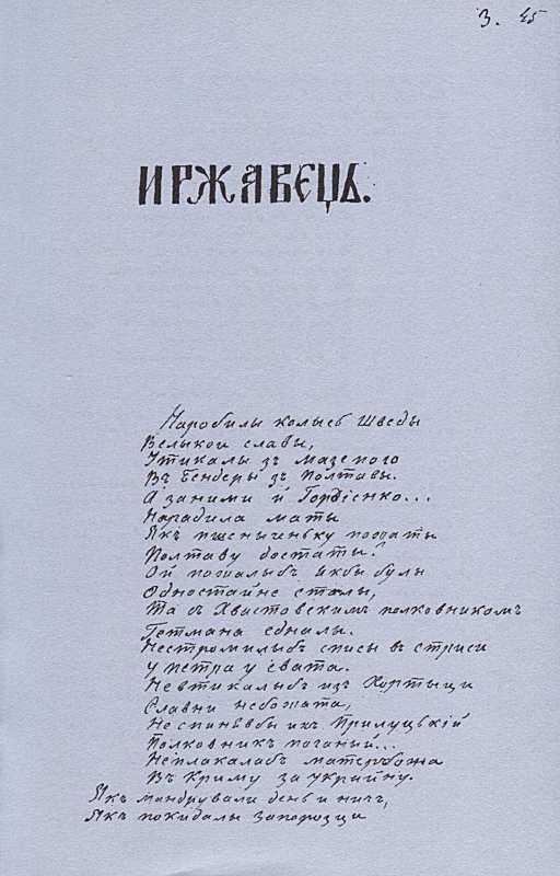 «Більша книжка» Т. Шевченка. С. 45…